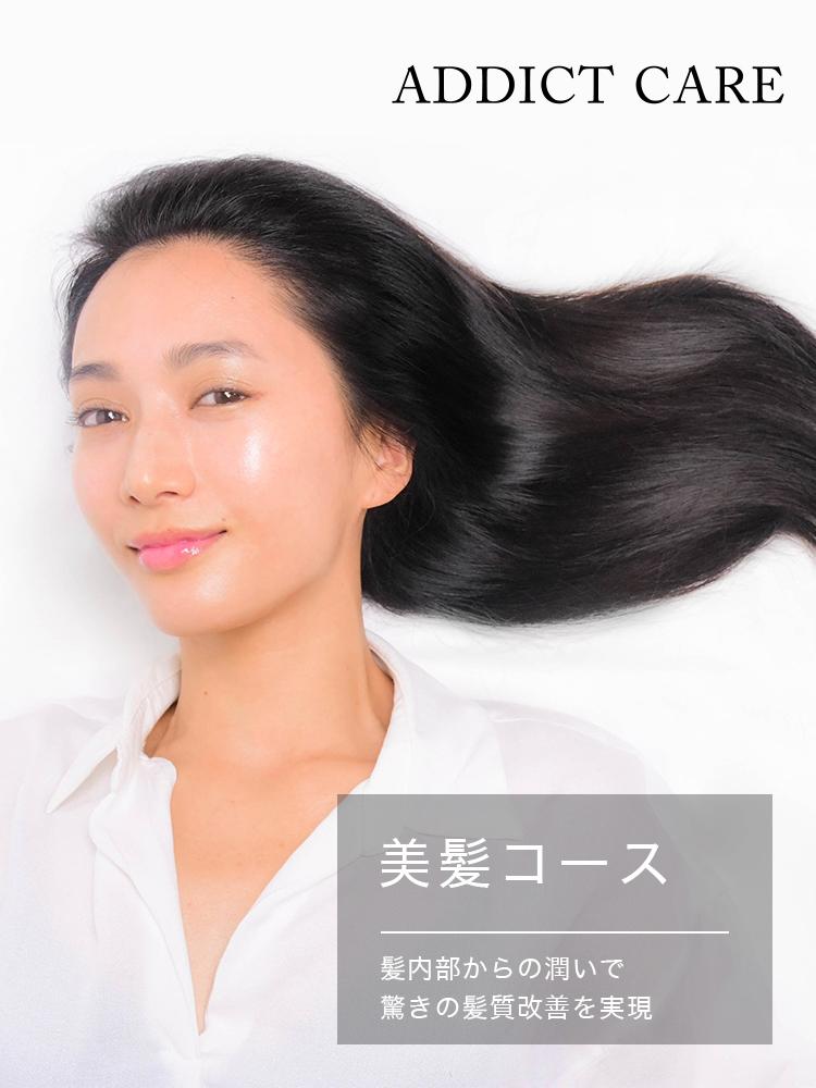 美髪コース